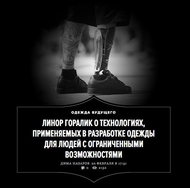 Furfur._Одежда_будущего