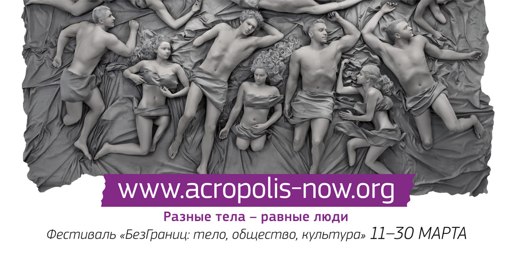 Acropolis_6x3m_preview