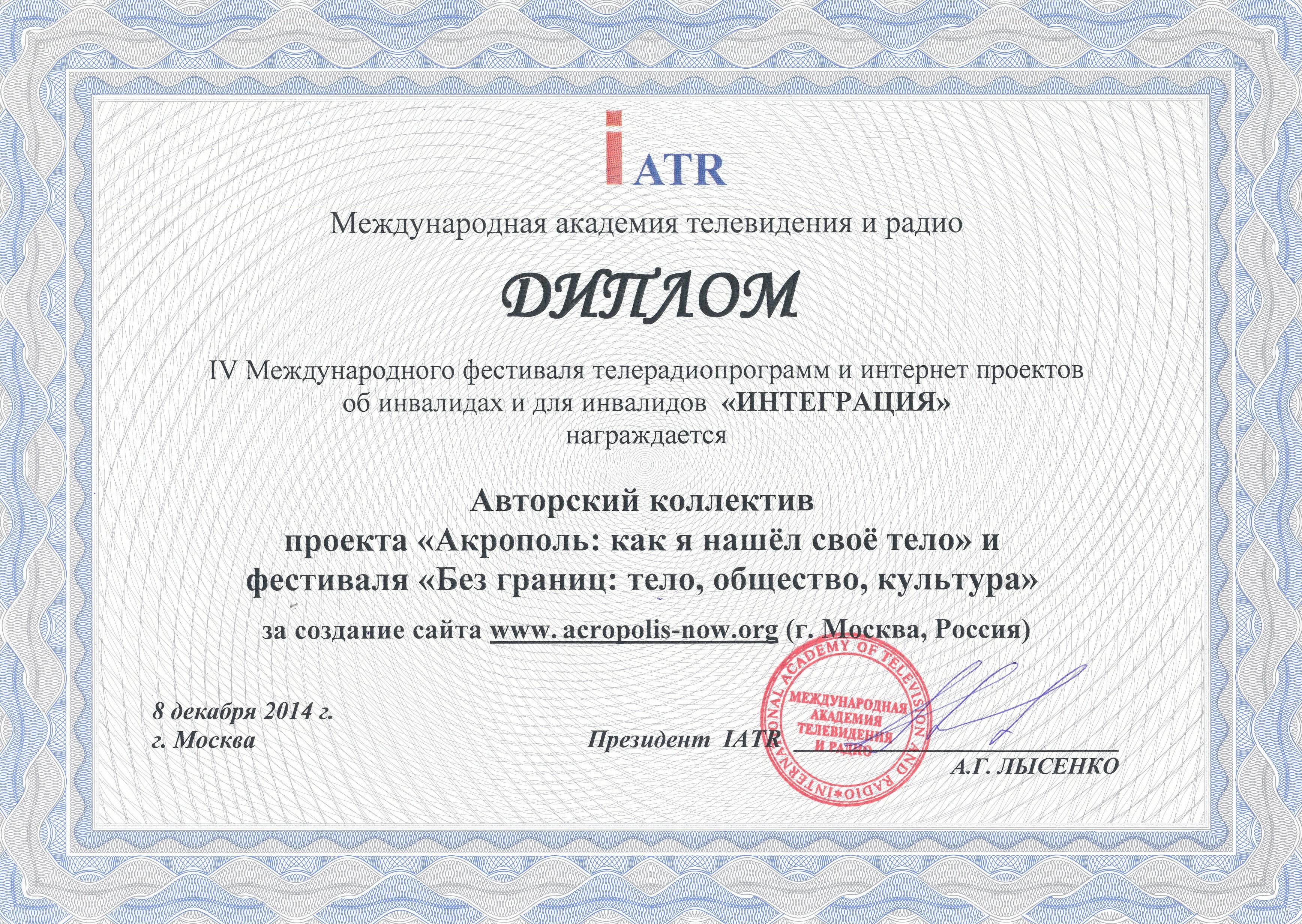 iATR Diplom
